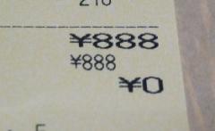 888のレシート