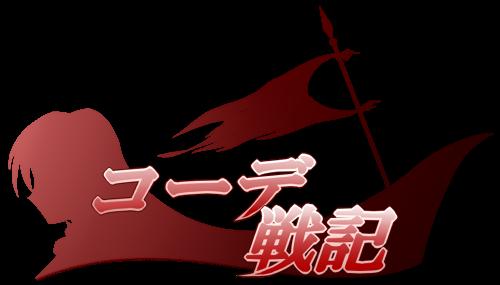 コーデ戦記ロゴ(小)