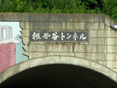 201507260625-2祖母谷トンネル2