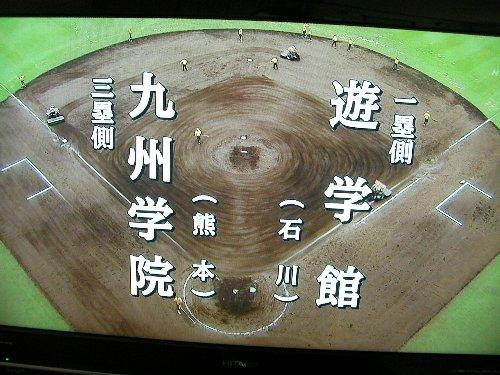 201508121008九州学院×遊学館