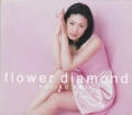 flower diamond/加藤紀子