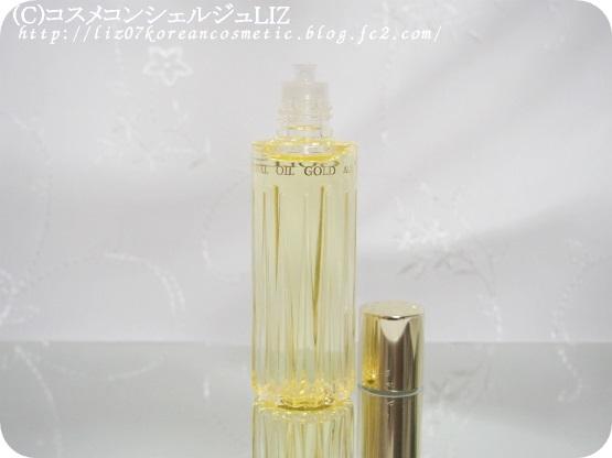【アルビオン】ハーバルオイルゴールド