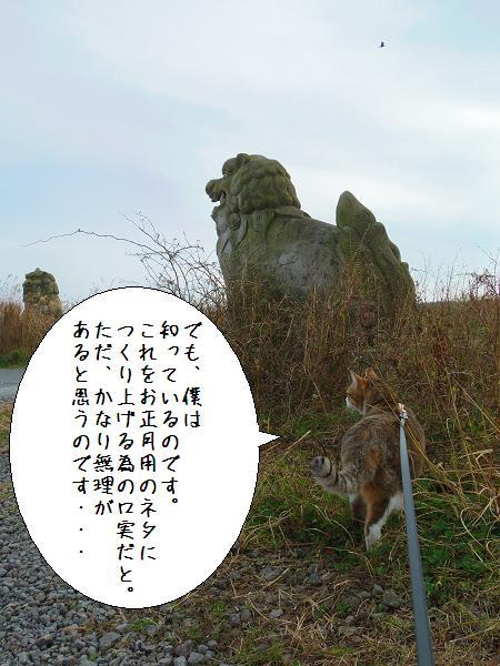 狛犬さん3
