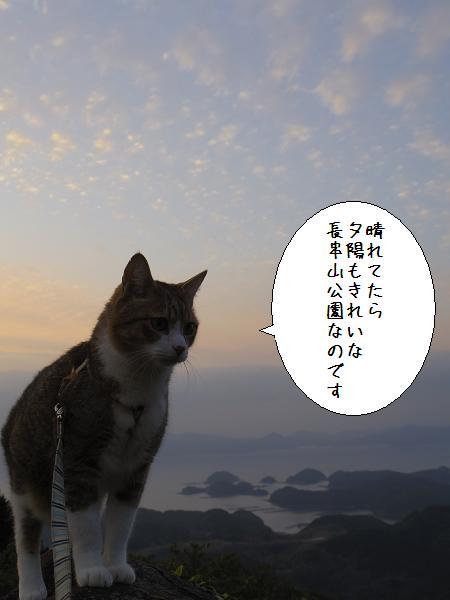 長串山公園5