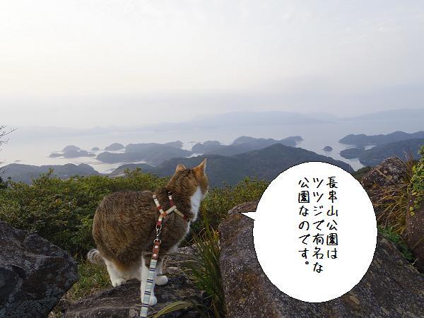 長串山公園2