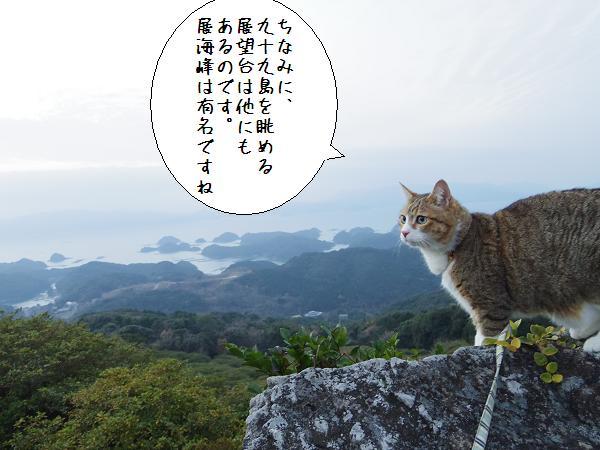 長串山公園7