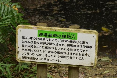 270716 斎場御嶽16