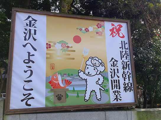 金沢へようこそ神社