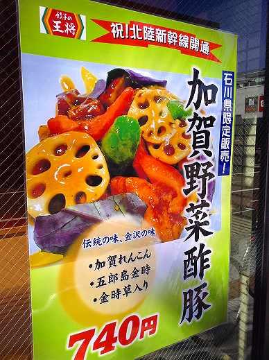 王将加賀野菜