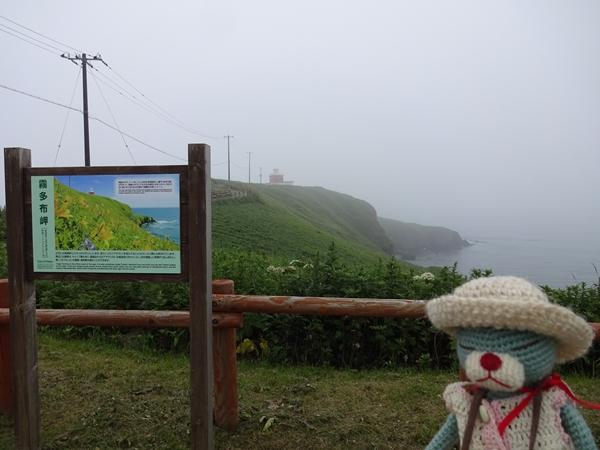 3霧多布岬