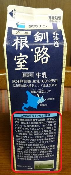 釧路根室牛乳