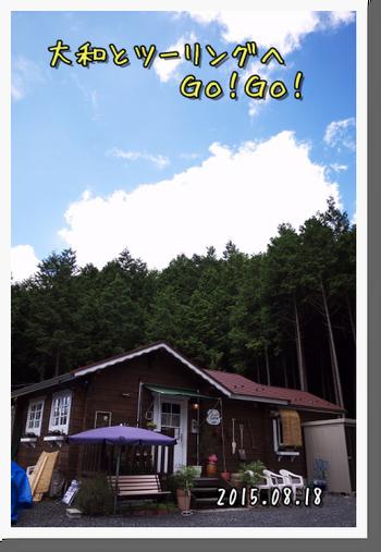 2015年8月18日 森のカフェ