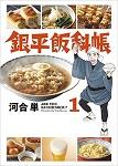 『銀平飯科帳』 河合単/小学館