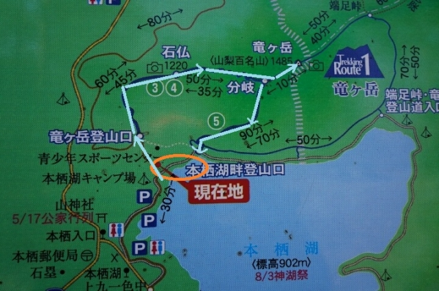 本栖 竜ヶ岳 地図 ①