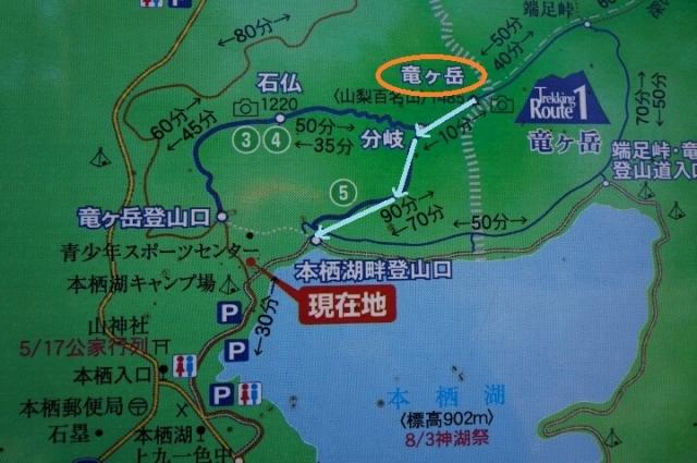 本栖 竜ヶ岳 地図 ②
