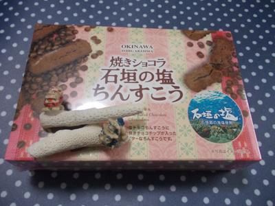 ちんすこうショコラ 箸置き 石垣島 おみやげ