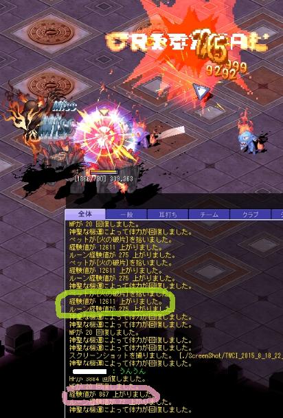 食い残し火炎2