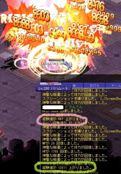 食い残し火炎3
