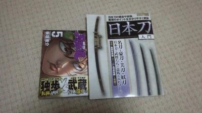 刃牙道5巻と日本刀入門