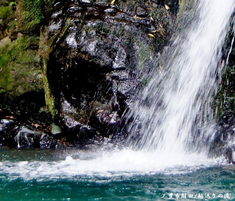 鮎返りの滝1