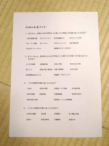 150804昔体験_行田クイズ