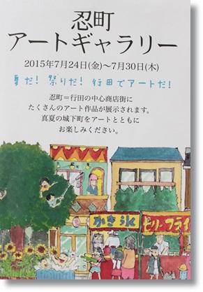 20150721忍町アートギャラリー