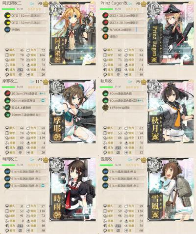 E6丙堀艦隊2 - コピー
