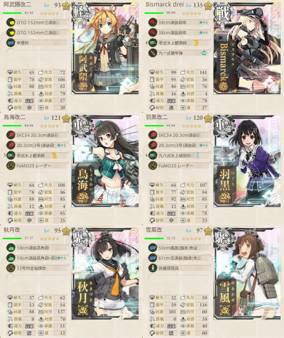 E6_第二艦隊 - コピー