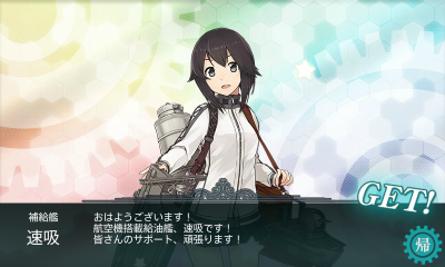 kancolle_20150815-140916037.png