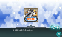 kancolle_20150815-141005612.png