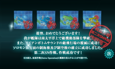 kancolle_20150815-141014838.png