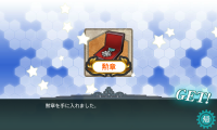 kancolle_20150819-143525668.png
