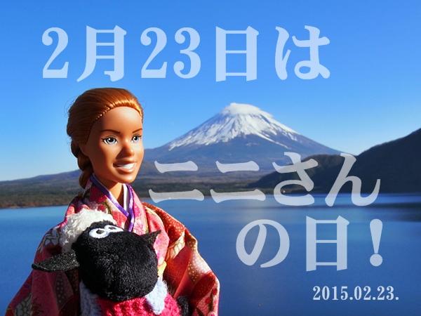 nini-20150223-02s.jpg