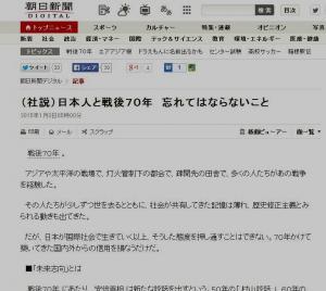 朝日270103社説_convert_20150104191937