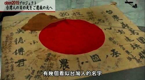 台湾人日章旗 OBON2015_convert_20150117172556
