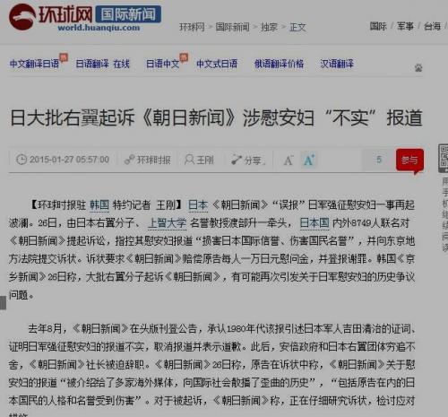 環球時報 朝日集団訴訟記者会見報道260127_convert_20150127114247
