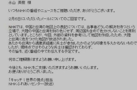 NHK返信_convert_20150220114742
