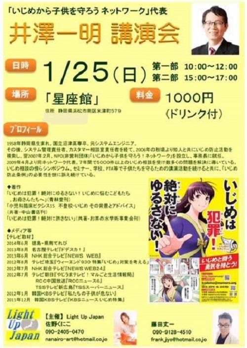 150117浜松セミナーチラシ