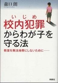150228 書籍「校内犯罪」