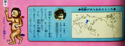 987昭和ちびっこ怪奇画報5-1