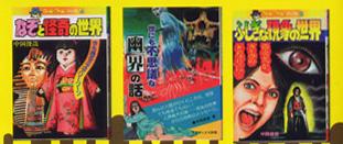 987昭和ちびっこ怪奇画報4-1
