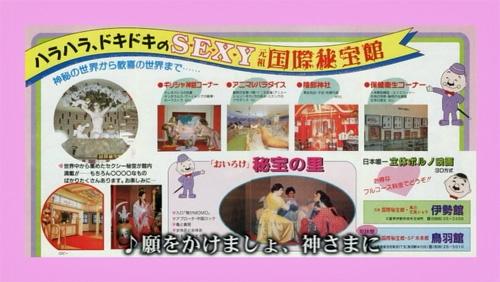 987元祖国際秘宝館12
