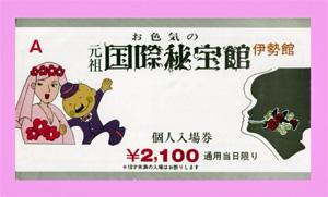 987元祖国際秘宝館10