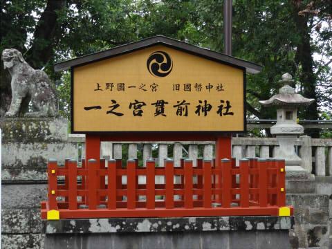 上野国一宮