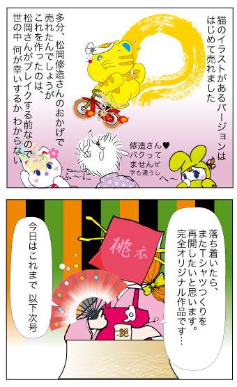 ブログ猫P298b