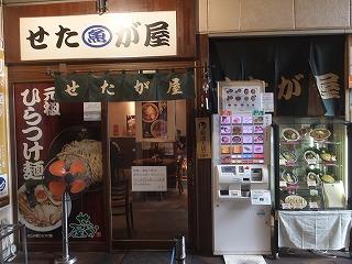 shinagawa-shinatatsu48.jpg