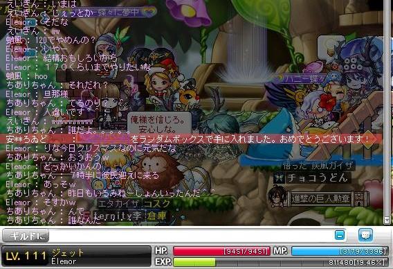 Maple141224_183651.jpg
