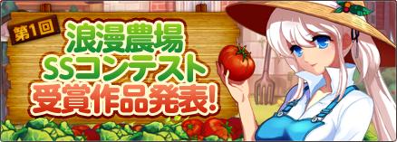 バナー:農場コンテスト受賞作発表