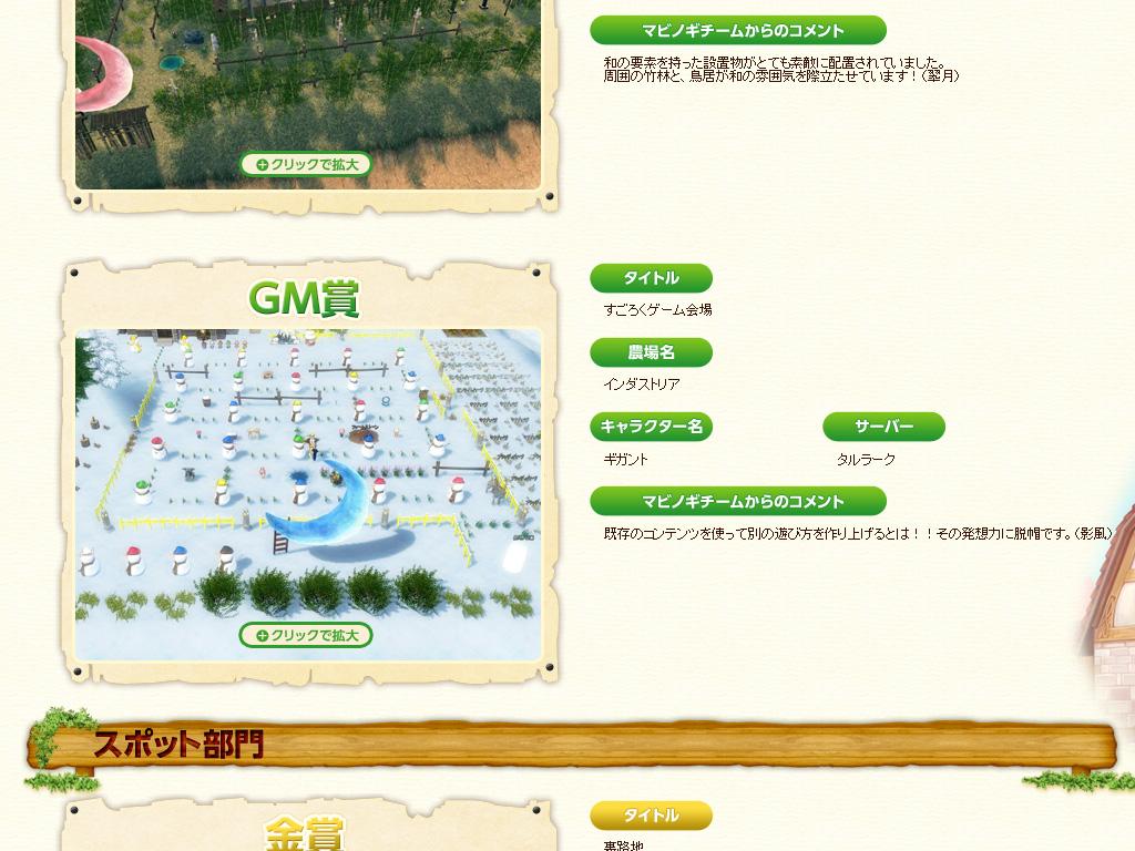 ギガント農場GM賞
