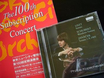 東京ニューシティ―管弦楽団